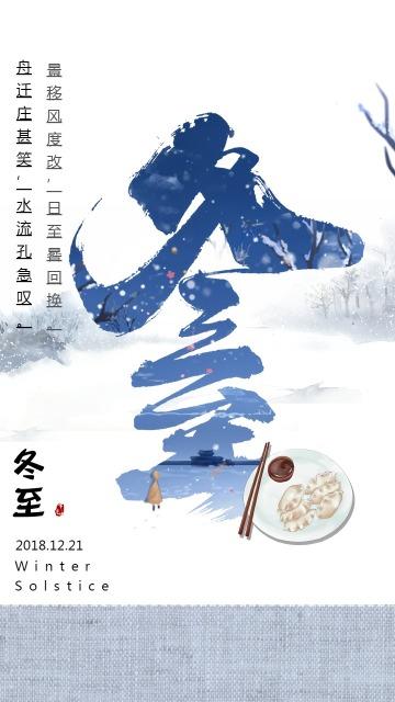 冬至 传统节日 吃饺子  节日日签  海报
