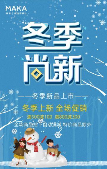 蓝色清新冬季上新促销活动动态H5模板