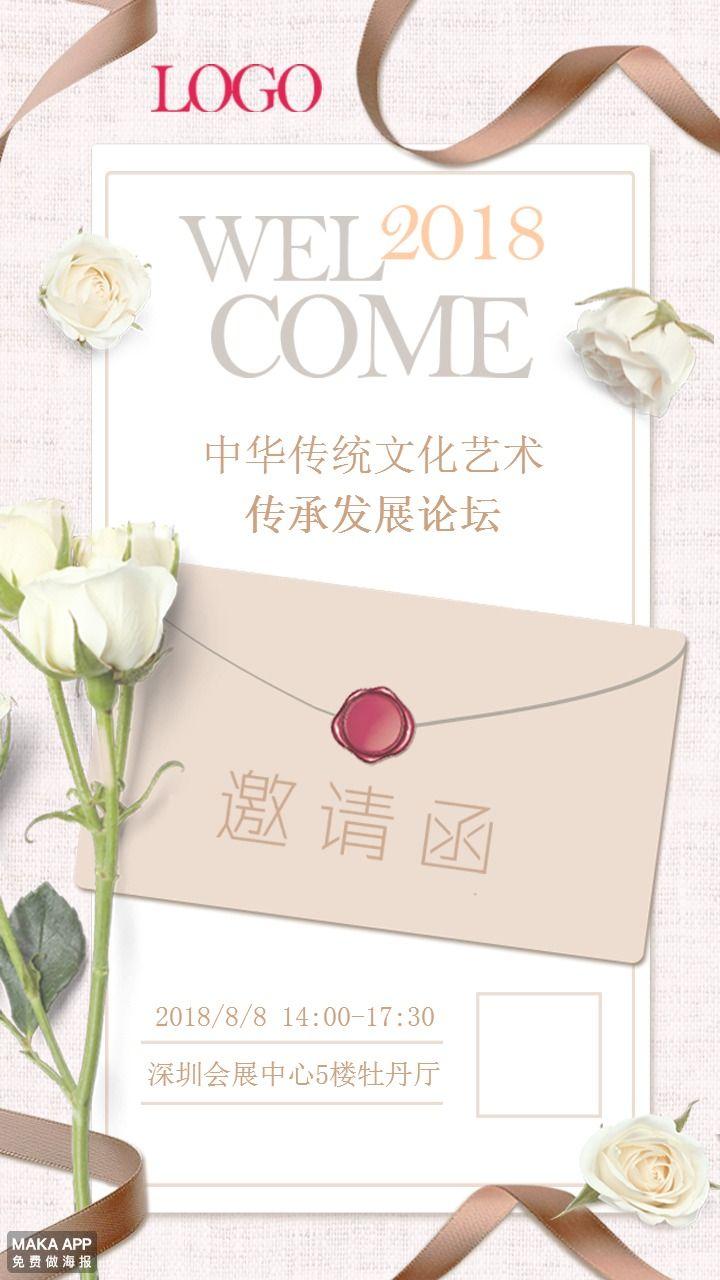 邀请函小清新商业新品发布会