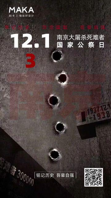 黑色简约南京大屠杀遇难者国家公祭日签宣传海报