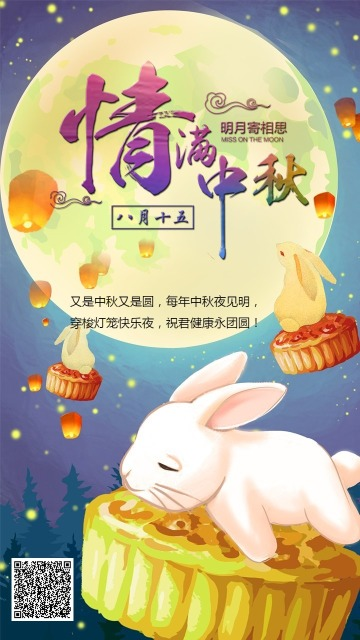 中秋节祝福中秋插画贺卡