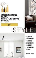 北欧风格家装家具促销