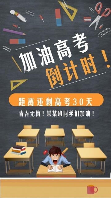 黑色简约高考倒计时宣传海报