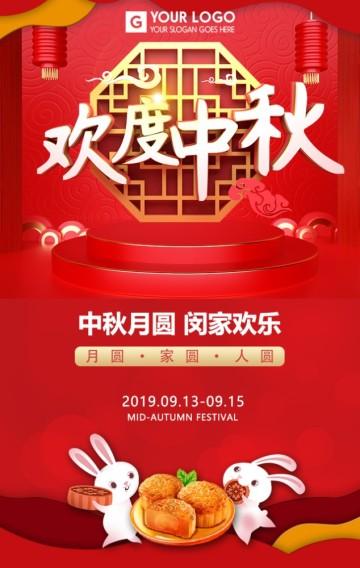 红色中国风中秋佳节活动邀请H5