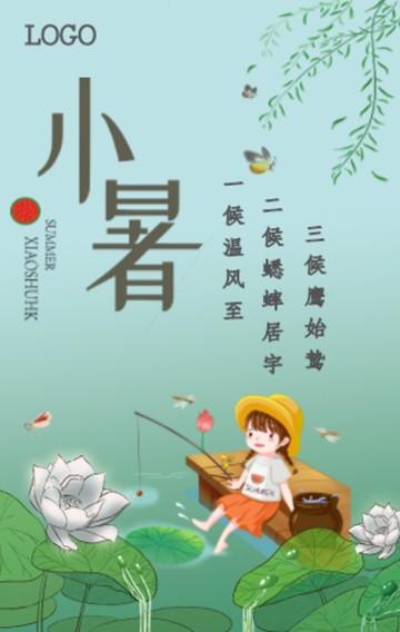 文艺清新小暑习俗普及小暑公司品牌宣传推广H5
