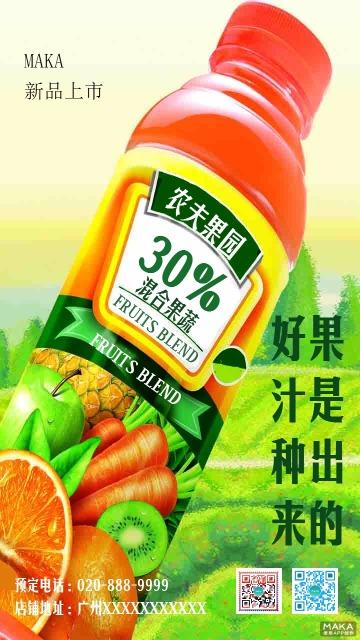蔬果果汁饮料新品上市