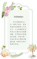 小清新婚礼 邀请函