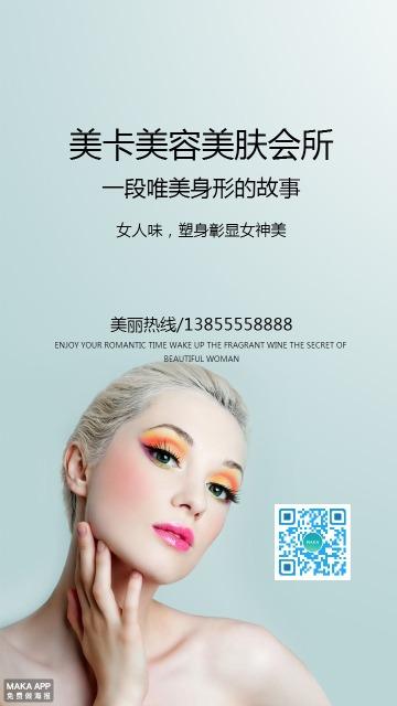 蓝色美容美肤门店宣传促销海报