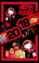 2018年终大促年货节促销宣传年终惠战年终答谢感恩回馈打折特卖