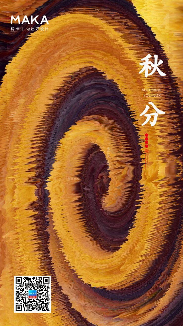 简约创意二十四节气秋分秋天海报