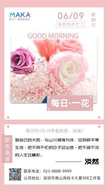 粉色小清新风格心情日签每日一花海报
