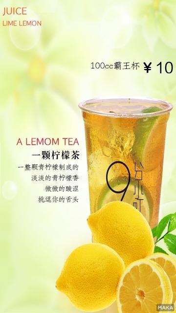 柠檬茶新品上市宣传海报