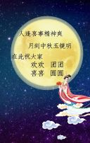 中秋国庆双节钜惠,月饼产品促销