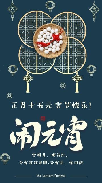 简约复古元宵节手机版贺卡元宵节海报
