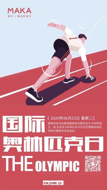 粉色卡通风国际奥林匹克日节日宣传手机海报