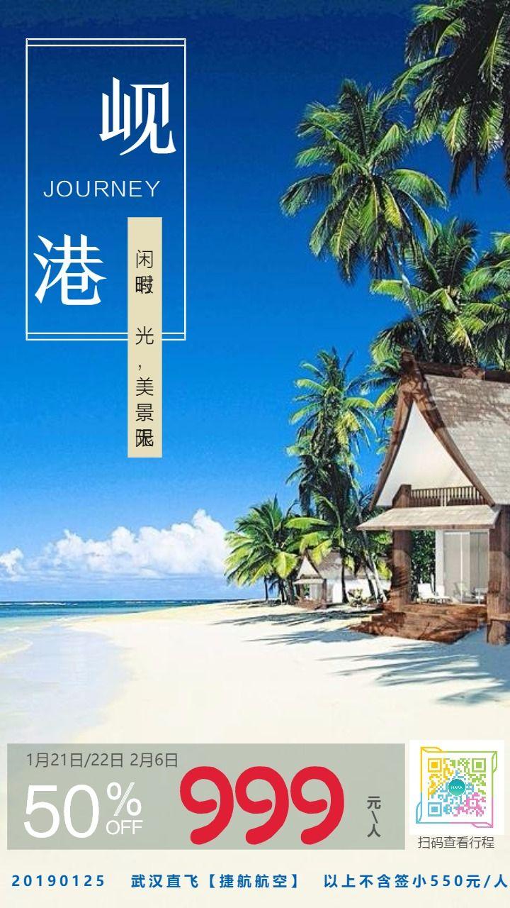 岘港景点旅游通用海报宣传