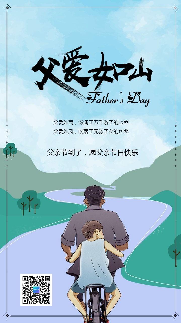 卡通手绘父亲节祝福问候贺卡海报