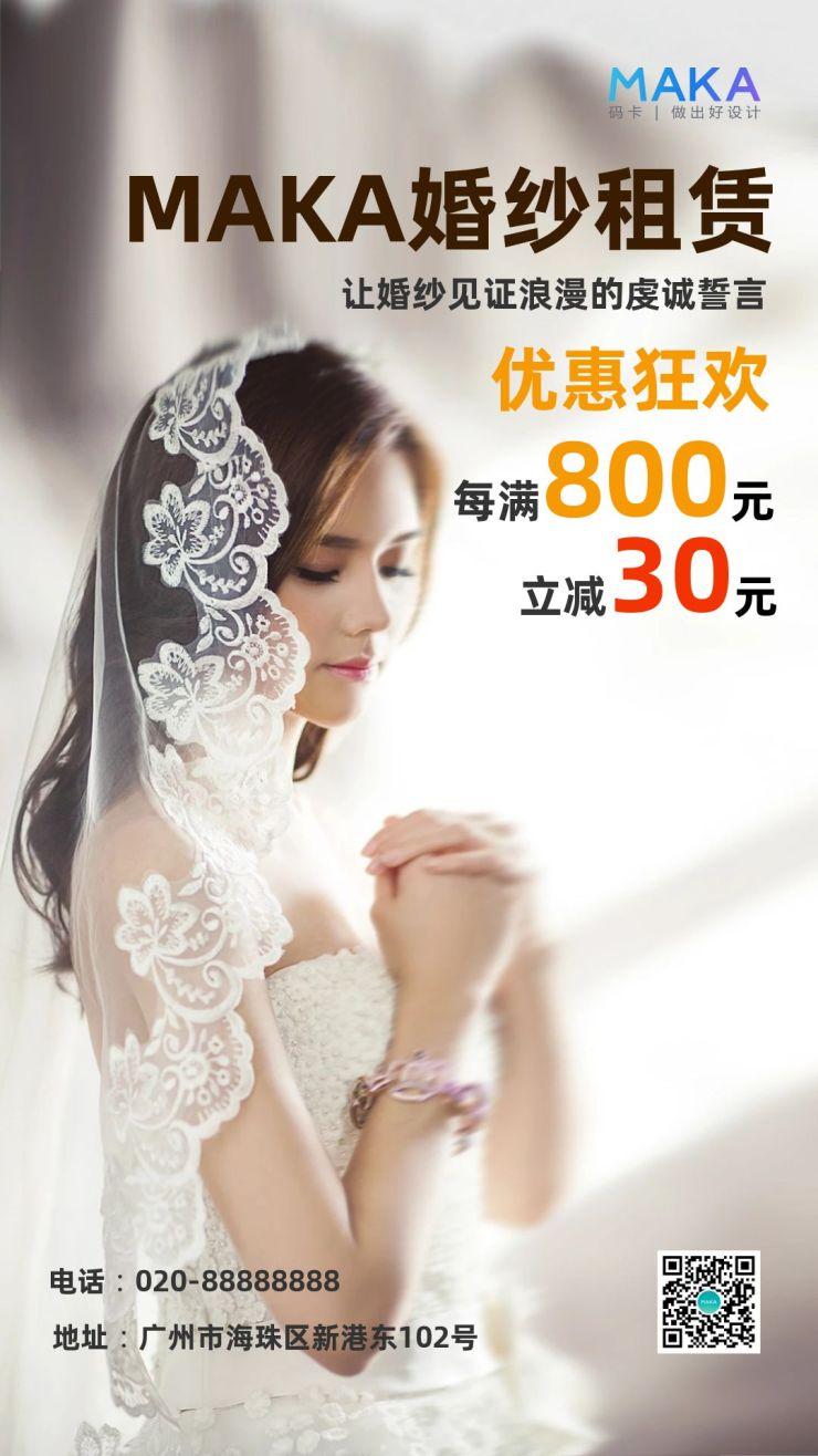 婚纱租赁海报设计优惠狂欢