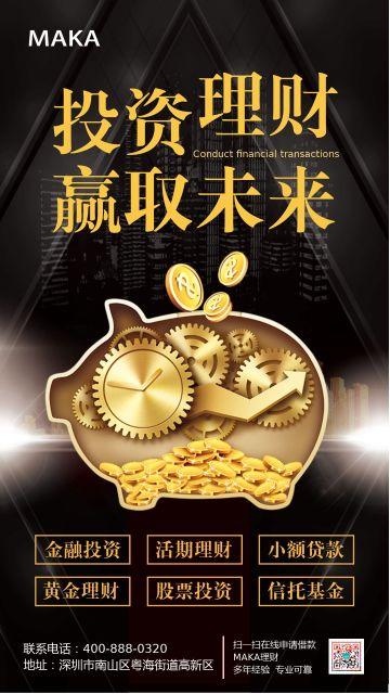 金融投资黑金简约风企业宣传海报