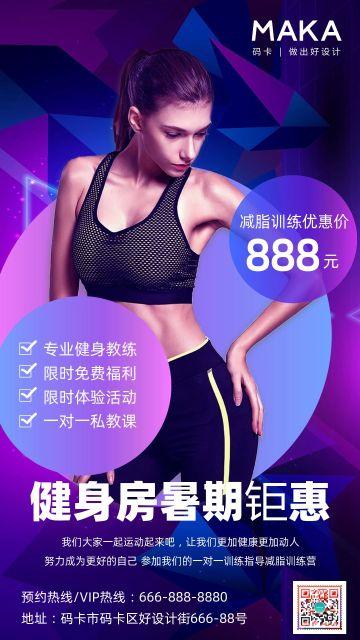紫色运动风健身房暑假促销宣传海报