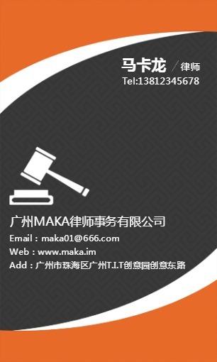 商务简约风职业律师法务名片模板