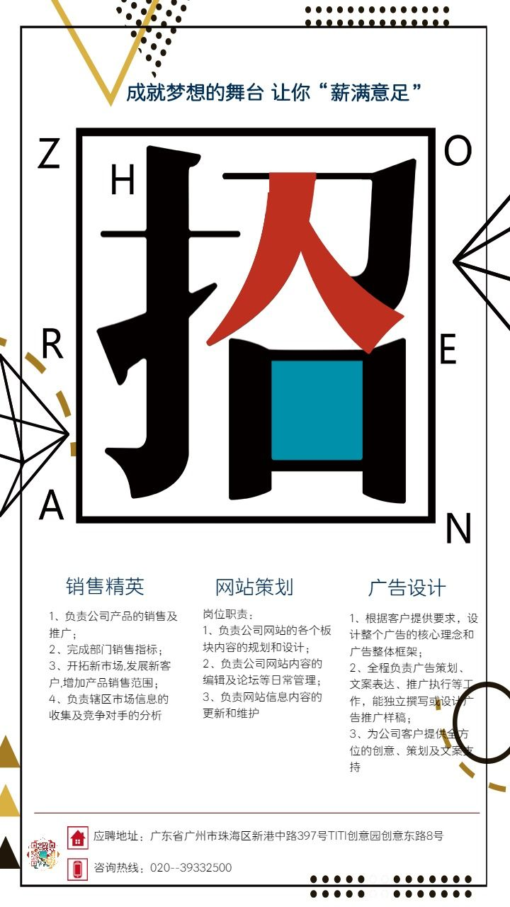 时尚简约文艺清新白色招聘宣传推广海报