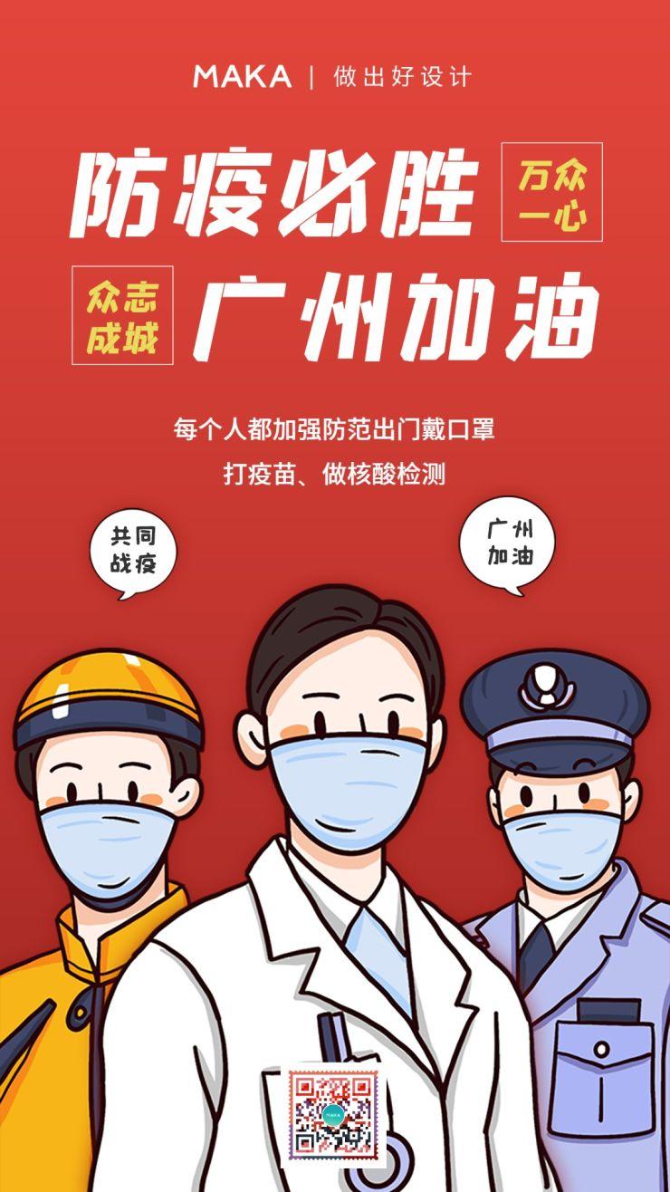 红色简约风格广州防疫加油海报