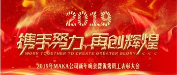 大红喜庆企事业单位优秀员工表彰大会公众号首图