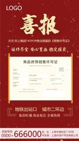 喜报简约风格公司企业学校文化红色喜庆通用海报模板