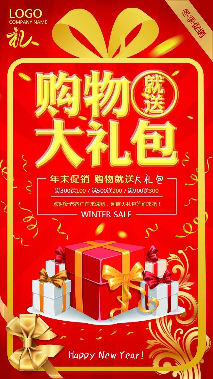 年末红色活动促销产品促销手机海报
