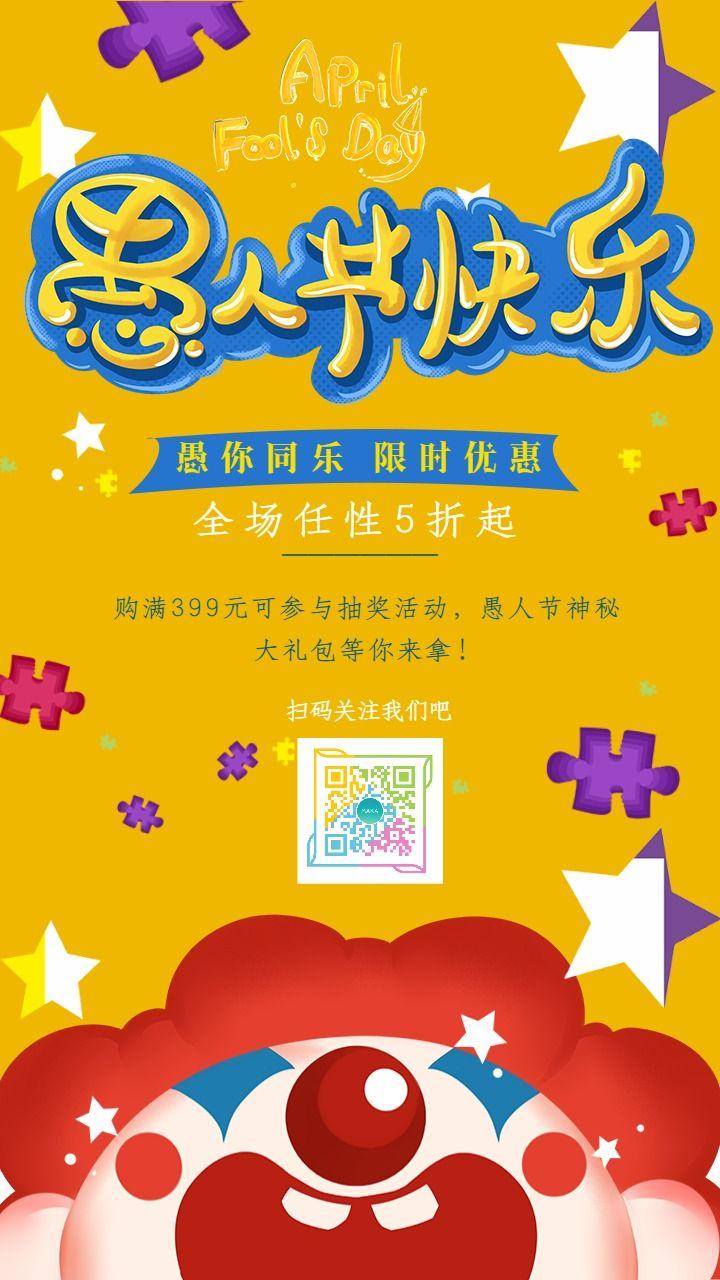 简约手绘愚人节快乐宣传活动手机海报