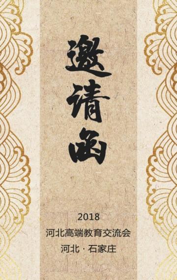 宏睿信教育2018高端教育合作交流会