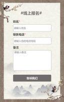 简约中国风企业大会通用邀请函