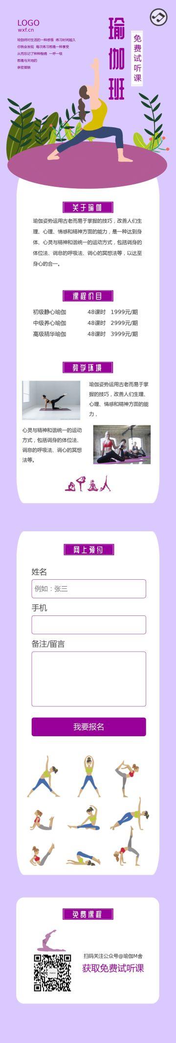 简洁时尚瑜伽培训班招生宣传单页