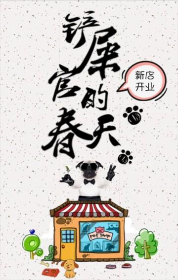 创意可爱宠物店开张新店开业新品促销
