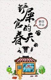 白色创意可爱宠物店宣传促销H5