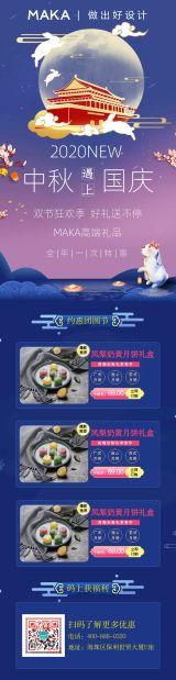 蓝紫色中秋国庆双节钜惠促销宣传文章长图