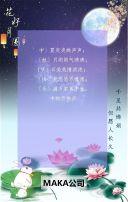 中秋节贺卡,企业宣传推广