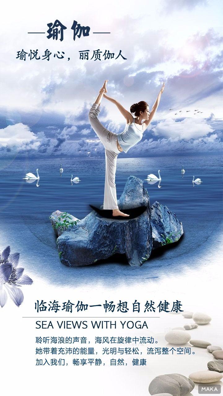 女子瑜伽邀请函蓝色大海