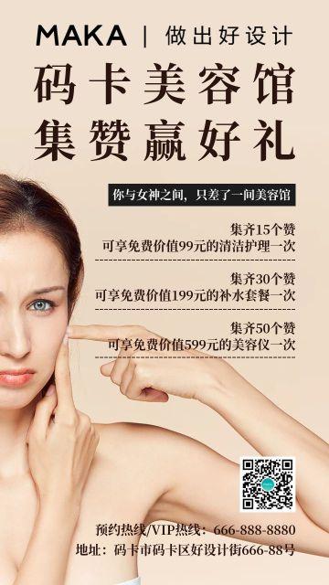 金色轻奢美容美业美发日常活动宣传海报