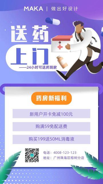蓝色简约药店24小时服务手机海报模板