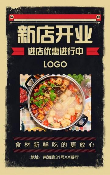 新店开业 餐厅开业中餐厅菜谱开业优惠促销复古创意模板