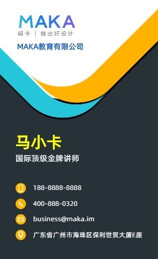 蓝色商务科技扁平简约名片竖版通用模版