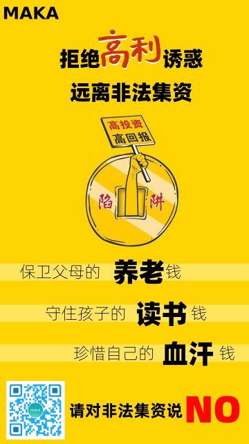 黄色拒绝非法集资公益宣传海报