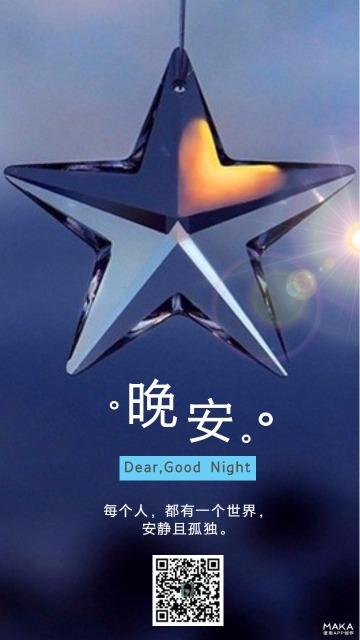 微店晚安日签海报