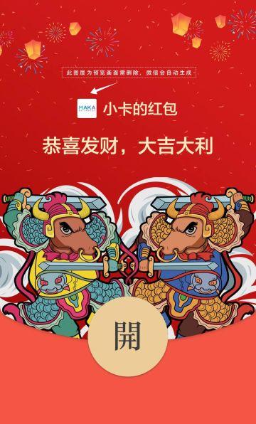 红色国潮门神风格新年春节微信红包封面