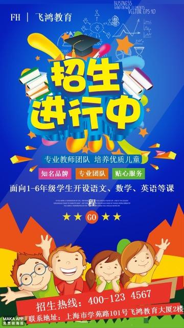 招生暑假招生宣传海报蓝色卡通扁平化招生宣传海报