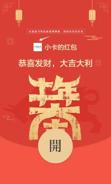红色简约风格牛年春节微信红包封面