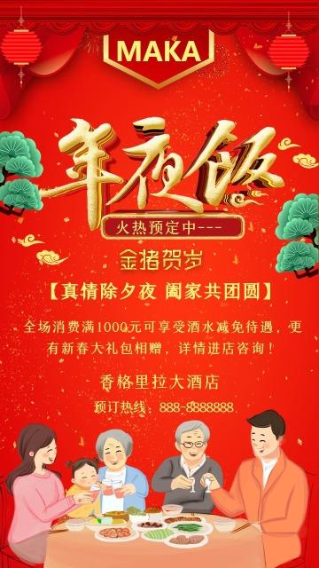 红色中国风年夜饭预订宣传活动手机海报 酒店饭庄年夜饭促销活动宣传海报