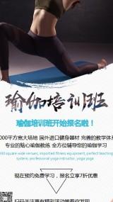 时尚炫酷高端大气瑜伽培训班海报